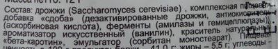 Дрожжи быстродействующие «Саф-Момент» с ароматом ванили для сдобы - Ingrédients - ru