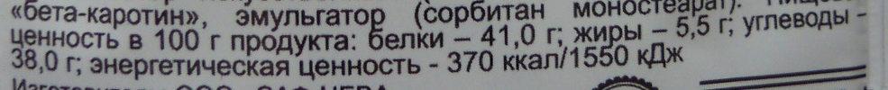 Дрожжи быстродействующие «Саф-Момент» с ароматом ванили для сдобы - Informations nutritionnelles - ru