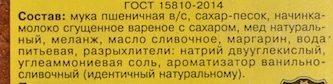 """Пряники """"Тульский сюрприз"""" - Ingrediënten - ru"""