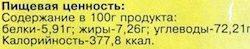 """Пряники """"Тульский сюрприз"""" - Voedingswaarden - ru"""