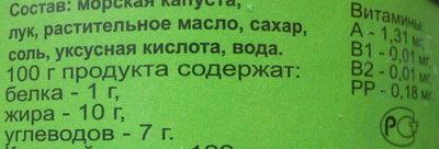 Салат дальневосточный из морской капусты - Nutrition facts - ru