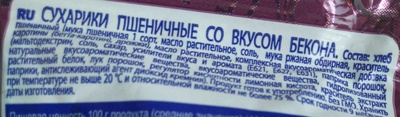 Компашки бекон - Ingredients