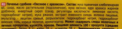 Печенье сдобное «Овсяное с арахисом» - Ингредиенты - ru