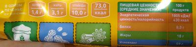 Печенье сдобное «Овсяное с арахисом» - Пищевая и энергетическая ценность - ru