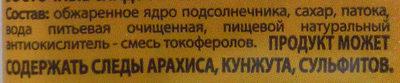Подсолнечный Козинак - Ingredients - ru