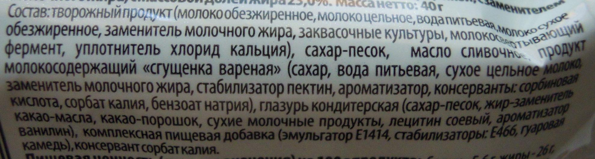 Сырок глазированный «С варёной сгущёнкой» - Ingrediënten - ru