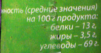 Перец черный горошком - Nutrition facts - ru