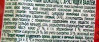 Kit Kat - Ингредиенты - ru