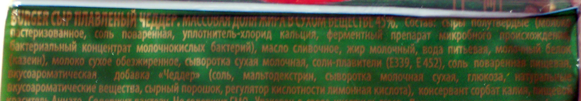 Плавленый сыр чеддер - Ingredients