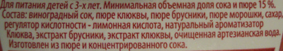 Морс «Добрый» «Брусника морошка» - Ingredients - ru