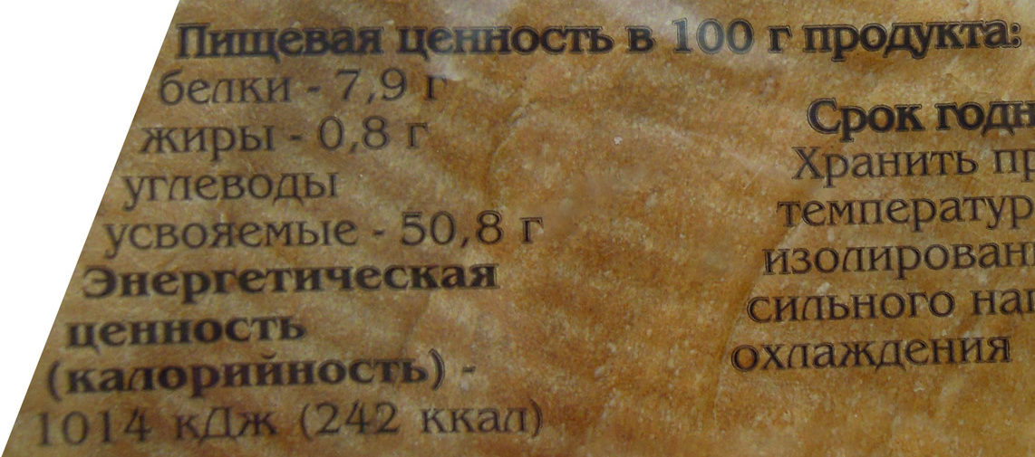 Хлеб белый - Nutrition facts