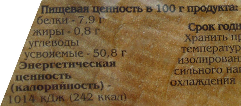 Хлеб белый - Пищевая и энергетическая ценность