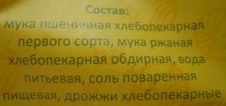 Измайловский хлеб - Ingredients - ru