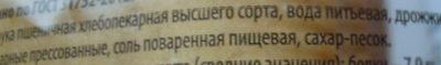 Хлеб белый ГОСТ - Ingredients