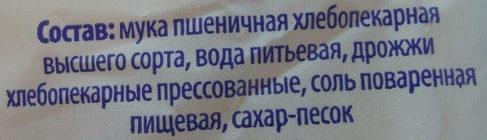 Хлеб белый из муки высшего сорта - Ingredients