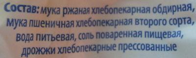 Хлеб Украинский - Ингредиенты