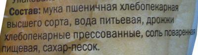 Белый хлеб - Ingredients