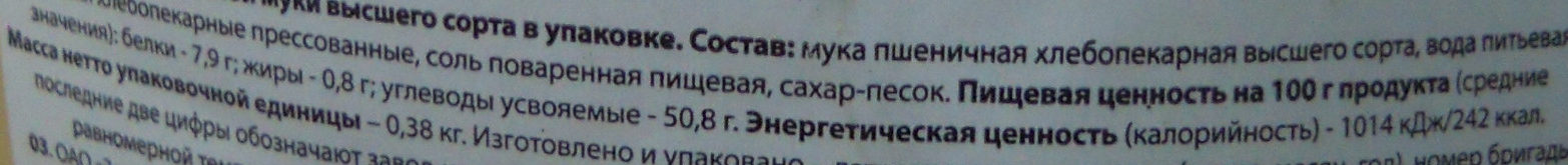 Хлеб белый - Nutrition facts - ru