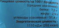 Батон нарезной нарезанный - Voedingswaarden - ru