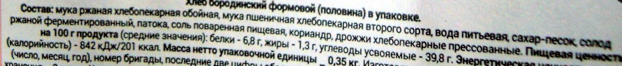 Хлеб Бородинский (половина) - Ingredients - ru