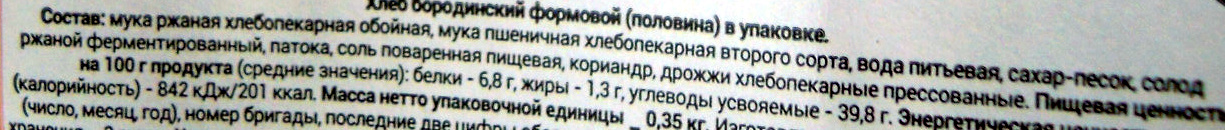 Хлеб Бородинский (половина) - Ingrédients