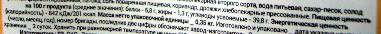 Хлеб Бородинский (половина) - Nutrition facts - ru