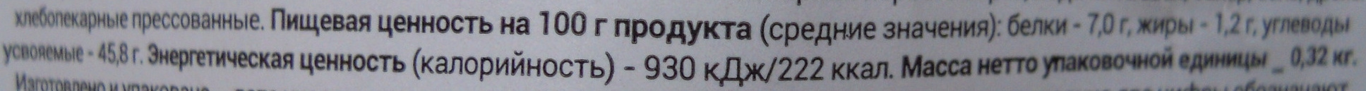 Хлеб Столичный (половина, нарезка) - Informations nutritionnelles