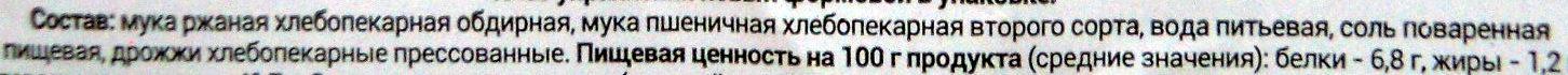 Хлеб Украинский - Ingredients - ru