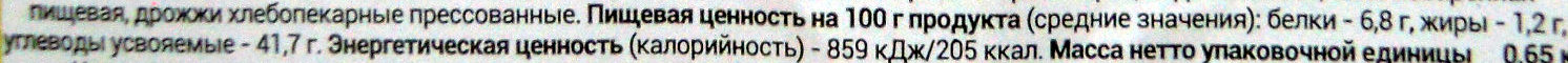 Хлеб Украинский - Nutrition facts - ru
