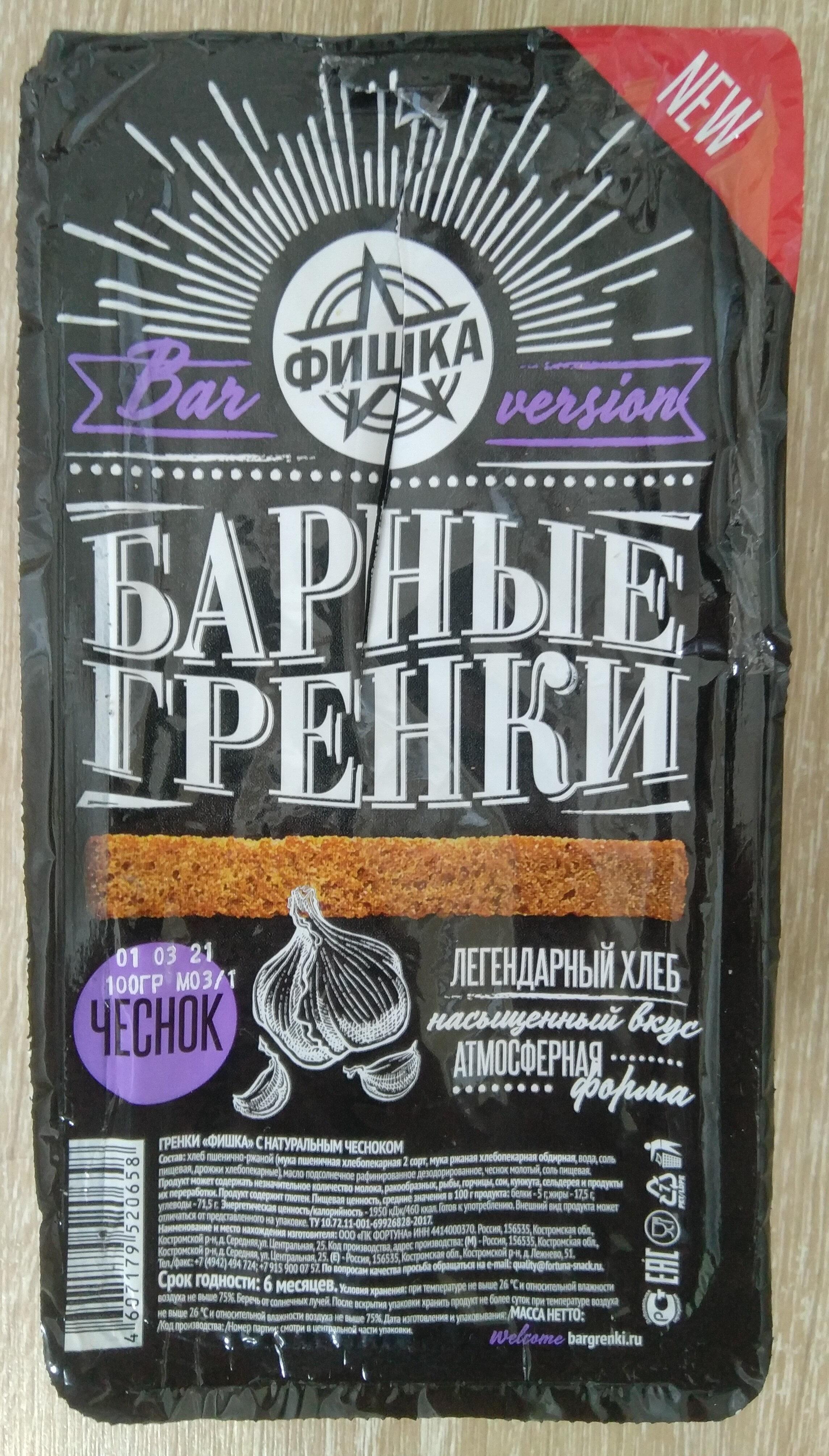 Гренки с натуральным чесноком - Produit - ru