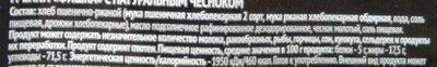 Гренки с натуральным чесноком - Ingrédients - ru