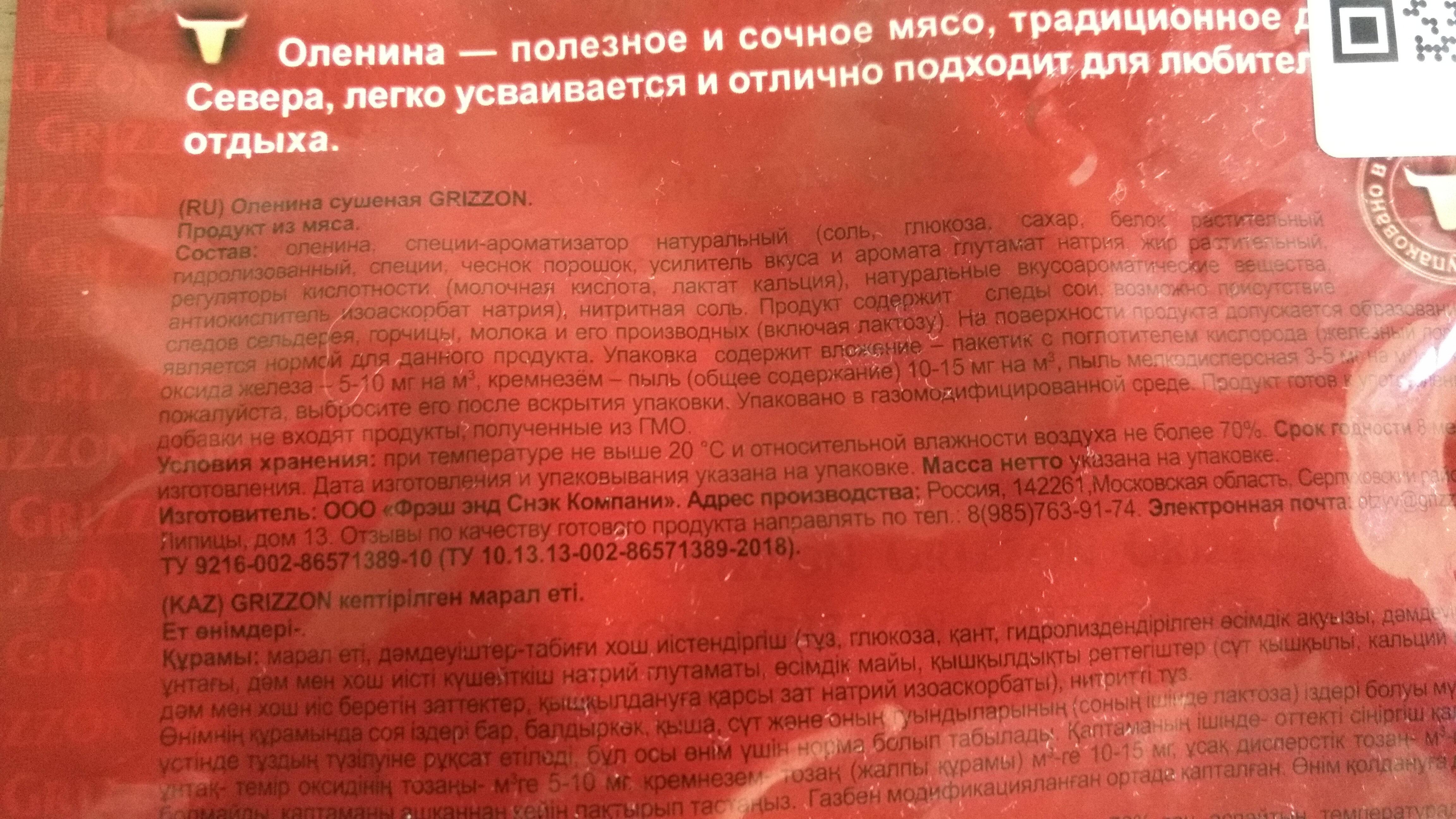 оленина сушеная - Ingrédients - ru