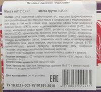 Печенье сдобное «Идиллия» - Produit - ru