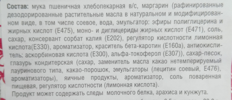 Печенье сдобное «Идиллия» - Ingrédients - ru