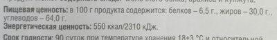 Печенье сдобное «Идиллия» - Informations nutritionnelles - ru