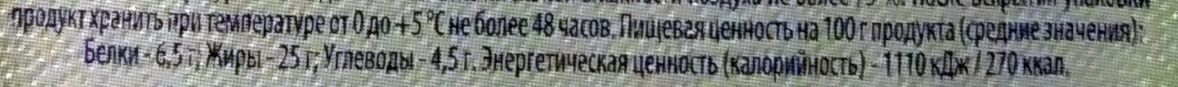 Паштет деликатесный с индейкой Hame - Voedingswaarden - ru