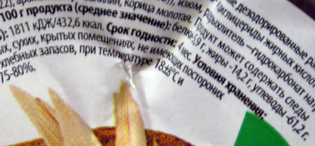 Овсяное печенье - Informations nutritionnelles