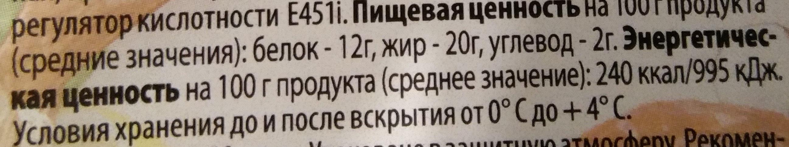 Фарш говяжий - Nutrition facts - ru