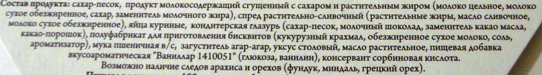 Торт «Птичье молоко от Фили-Бейкер» - Ingrédients - ru