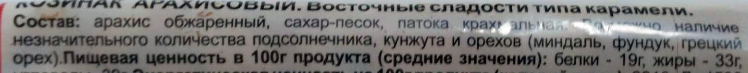 Козинак арахисовый - Ingredients - ru