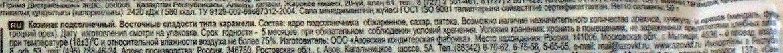 Козинак подсолнечный - Ingredients - ru