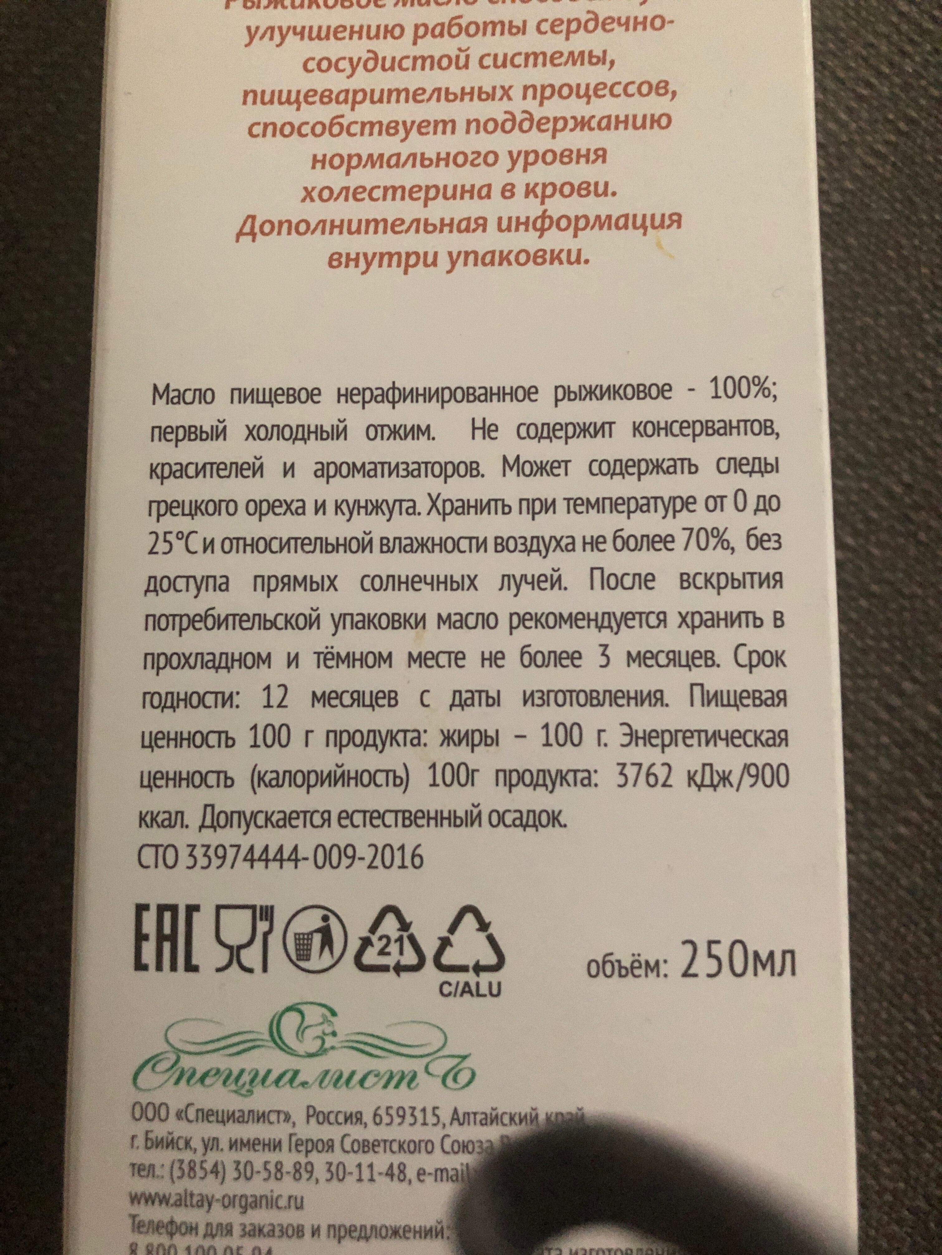 Tea Camellia Oil - Ingredients