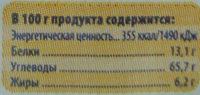 """Хлопья овсяные """"Геркулес"""" - Informations nutritionnelles"""