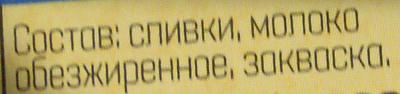 Сметана м.д.ж. 15 % - Ingrédients - ru
