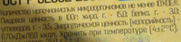 Сметана м.д.ж. 15 % - Informations nutritionnelles - ru