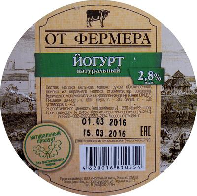 Йогурт натуральный 2,8% - Produit - ru