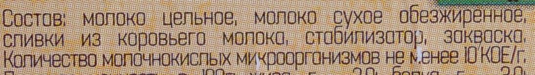 Йогурт натуральный 2,8% - Ingrédients - ru