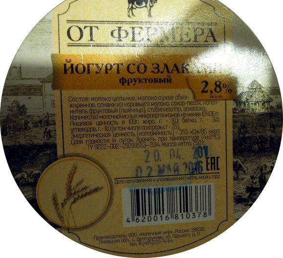 Йогурт со злаками фруктовый м. д. ж. 2,8 % - Product