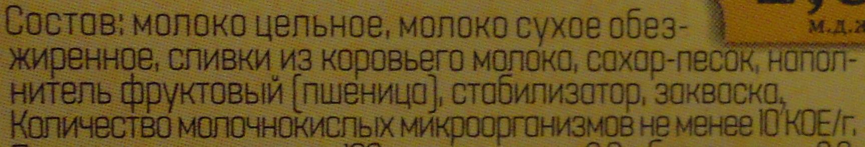 Йогурт со злаками фруктовый м. д. ж. 2,8 % - Ingredients