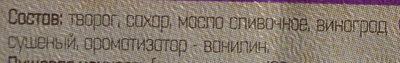 Масса творожная «Особая» с изюмом 23 % - Ингредиенты - ru